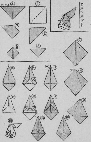 クリスマス 折り紙 兜 作り方 折り紙 : totomo.net